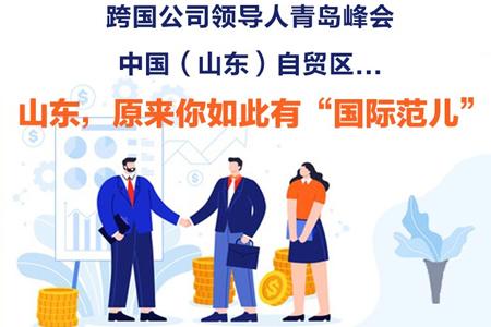 """跨国公司领导人青岛峰会、中国(山东)自贸区...山东,原来你如此有""""国际范儿"""""""