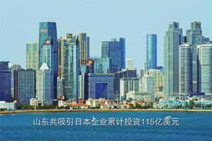 """拥抱发展机遇 携手共赢未来!听,这段中国山东与日本关西的 """"对话"""""""