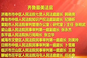 """【早安山东】韩晓爽等10位法官获""""齐鲁最美法官""""荣誉称号"""