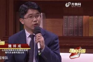 樊祥成:学习贯彻十九届四中全会精神 推进乡村治理现代化