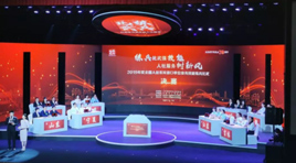 山东省代表队荣获全国人社系统练兵比武大赛三等奖