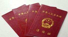 山东省出台高级专家延长退休年龄新政 更好服务全省经济社会发展