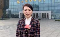 泰安市政协委员曲惠菊:打造特色夜景、街区 丰富泰安夜经济