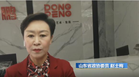 省政协委员赵士梅:为非公有制经济高质量发展贡献力量