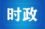 淄博市组织收看全省新型冠状病毒感染的肺炎疫情处置工作视频调度会议