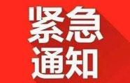 1月27日20时起,淄博所有客运车辆暂停运营 恢复时间另行通知