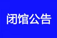 临沂市博物馆、图书馆、美术馆发布公告 暂停对外开放