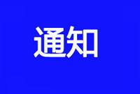 临沂罗庄区文旅局发布公告:取消一切文旅活动 A级景区暂停营业