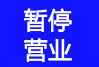 平邑影院、网吧等暂停营业,龟蒙景区暂停开放,招聘会取消