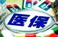 """淄博医保开通""""绿色通道""""保障""""新冠肺炎""""救治"""