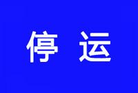 郯城发布疫情防控指挥部令:县内客运班车、公交车、出租车一律暂时停运