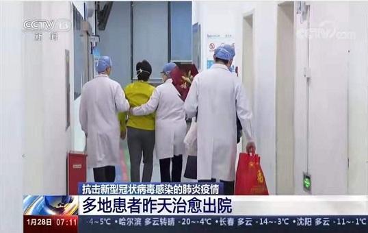 [朝闻天下]抗击新型冠状病毒感染的肺炎疫情 多低患者昨天治愈出院