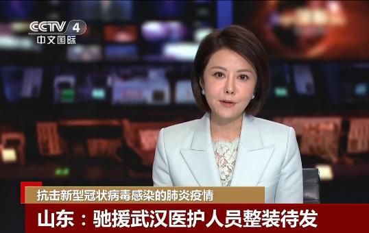 [中国新闻]抗击新型冠状病毒感染的肺炎疫情 山东:驰援武汉医护人员整装待发