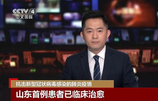 [中国新闻]抗击新型冠状病毒感染的肺炎疫情 山东首例患者已临床治愈