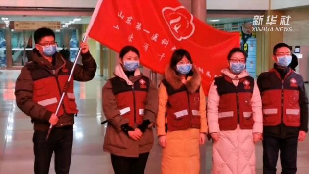 山东首批医疗救援队赶赴武汉