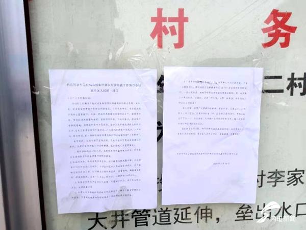 大喇叭、明白纸……泰安岱岳区各乡镇积极防控新型冠状病毒肺炎疫情扩散