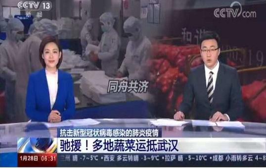 [朝闻天下]抗击新型冠状病毒感染的肺炎疫情 驰援!多地蔬菜运抵武汉