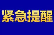 淄博市委、市政府发布最新通知 淄博在湖北休假人员一律待疫情解除后返岗