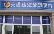淄博公安交警各业务窗口暂停办理交通违法处理