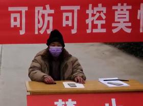"""中国基层用""""土办法""""筑起春节防疫""""铜墙铁壁"""""""
