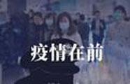 众志成城 抗击疫情丨淄博市文明办、志愿服务联合会发布倡议