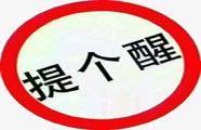 抗击疫情  不容干扰 淄博警方严打快查妨碍疫情防控违法行为