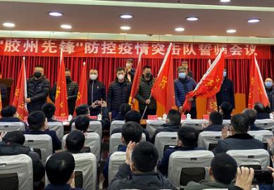 山东胶州:63支志愿突击队冲上疫情防控第一线