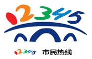 在淄博这些物品购销差价禁超35% 市民可拨打12345投诉举报