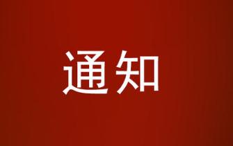 [央视新闻客户端]山东省人社厅:省内各类企业不早于2月9日24时前复工