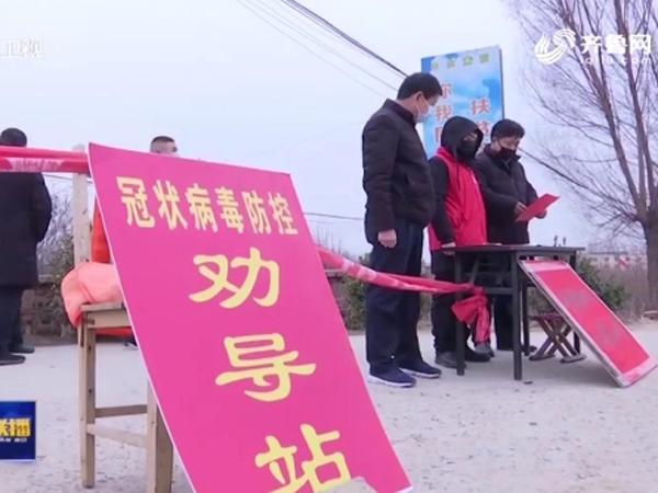 山东新闻联播:泰安基层党员冲锋在前 筑牢抗击疫情防线