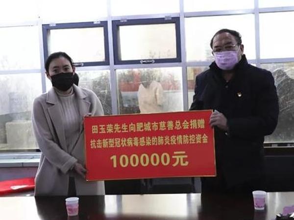 53秒丨泰安肥城71岁老党员为疫情防控捐款10万元