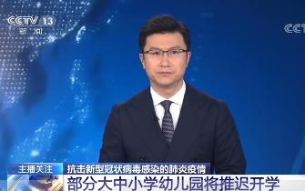 央视报道:山东推迟幼儿园开园 严禁中小学提前开学