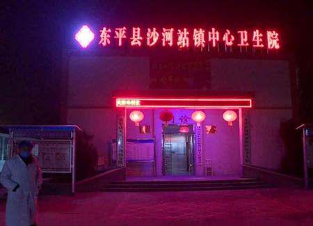 东平县人民医院沙河站分院扩建工程火速开建