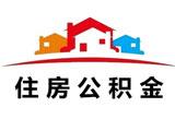 淄博市住房公积金管理中心2月3日起正式办理相关业务 倡议职工尽量网上办理