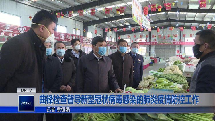 泰安市委副书记、东平县委书记曲锋检查督导新型冠状病毒感染的肺炎疫情防控工作