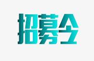 招募令!@淄博青年 新型冠状病毒感染的肺炎疫情防控需要你