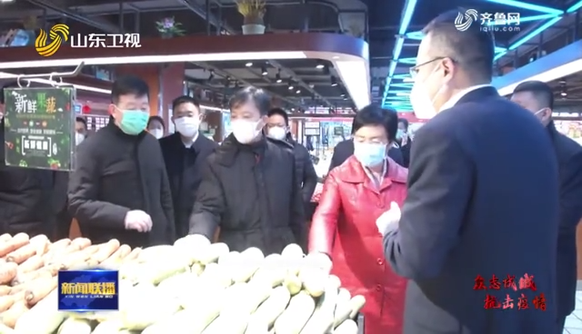 省人大常委会副主任王华率队督导济宁市疫情防控工作