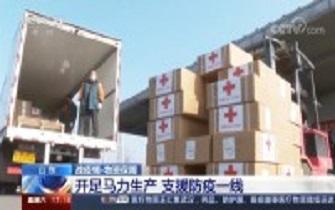 央视《新闻直播间》:山东开足马力生产 支援防疫一线