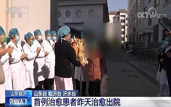 央视《朝闻天下》:临沂首例确诊新型冠状病毒感染的肺炎患者痊愈出院