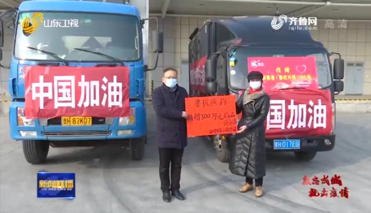 济宁鲁抗医药股份有限公司爱心物资驰援湖北