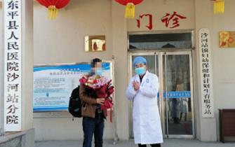 央视《新闻直播间》:山东泰安首例确诊新型冠状病毒感染的肺炎患者痊愈出院