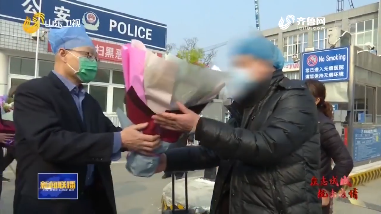 济宁市两名新型冠状病毒感染的肺炎确诊病例患者治愈出院