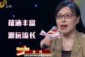 张伟:《理响中国》,让党的理论与实践成果共同绽放