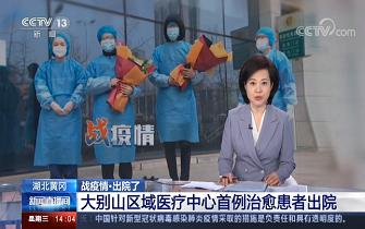 央视《新闻直播间》:大别山区域医疗中心首例治愈患者出院