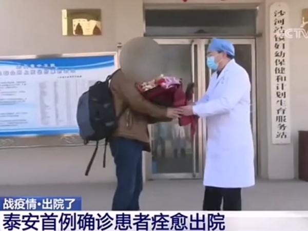 央视《新闻直播间》:泰安首例确诊新型冠状病毒感染的肺炎患者痊愈出院