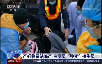 """央视《新闻直播间》:青岛一产妇高速收费站临产 """"监测员""""秒变""""接生员"""""""