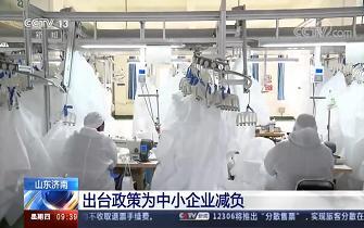 央视《新闻直播间》:济南出台政策为中小企业减负