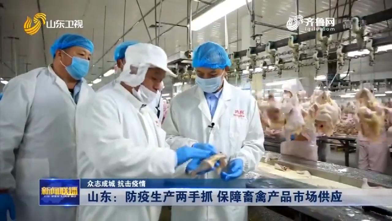 济宁:防疫生产两手抓 保障畜禽产品市场供应 