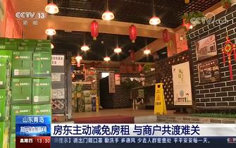 央视《新闻直播间》:山东青岛房东主动减免房租与商户共渡难关