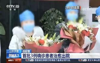 央视《朝闻天下》关注山东济南首批3例确诊患者治愈出院